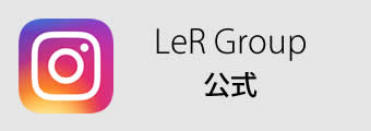 LeR Group公式