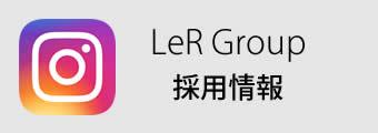 LeR Group採用情報