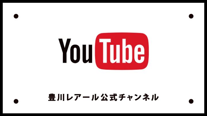 豊川レアール公式チャンネル