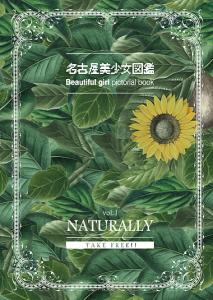 名古屋美少女図鑑 vol.1 に掲載されました。