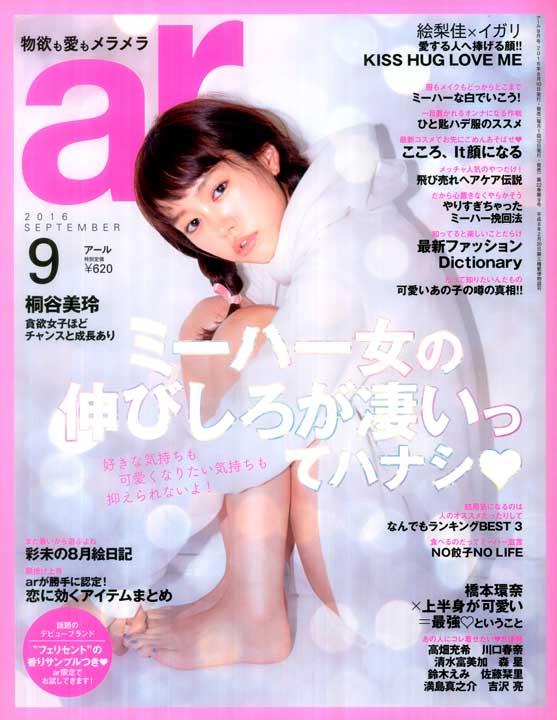 女性誌 ar 2016 斉藤優奈のスタイルが掲載されました。