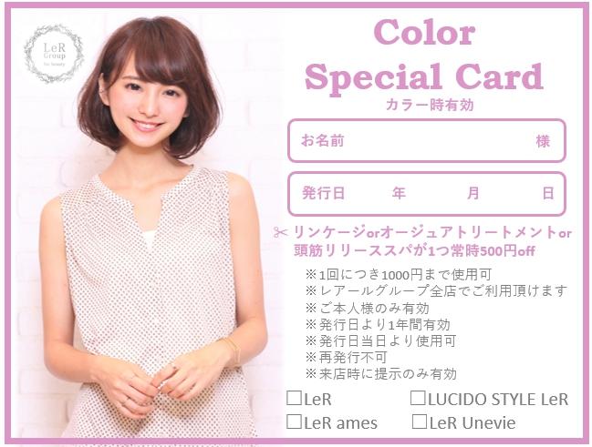 9/7~お得なメニュースペシャルカード販売中!