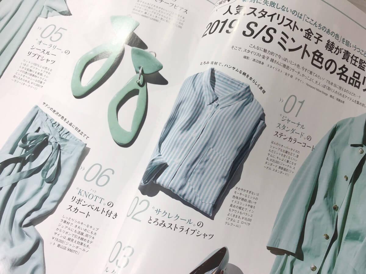 2019年春ファッション