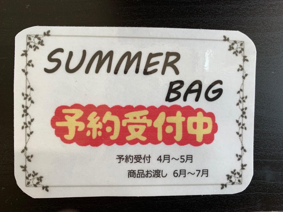 商品キャンペーン予約開始!!
