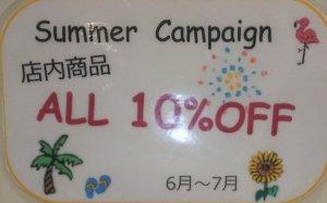 商品キャンペーン