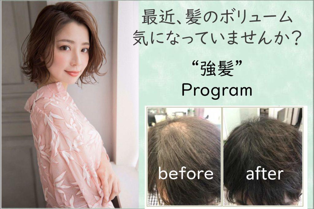 『LeR 美髪プロジェクト』髪年齢-5歳に。髪のアンチエイジング!