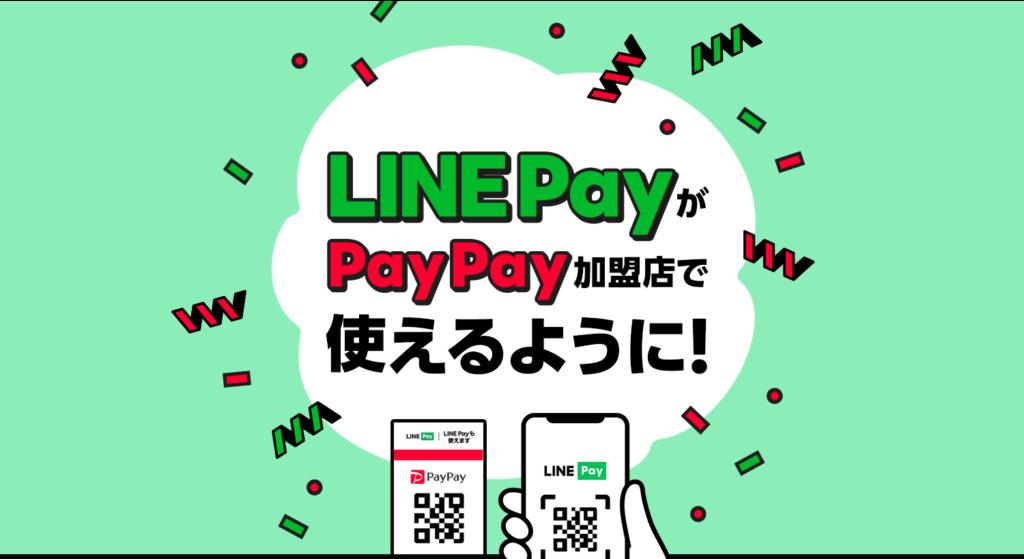 LINE Pay 使えます♪