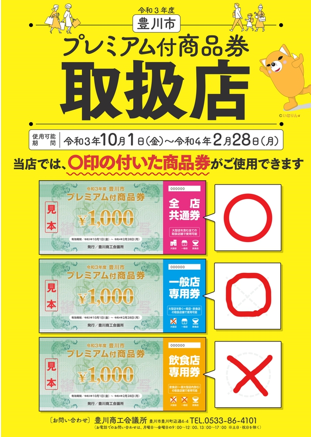 豊川市プレミアム付商品券 ご利用できます!